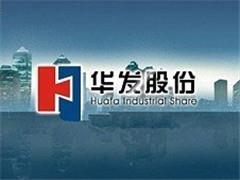 """华发股份生意经:深耕大湾区与""""走出去""""双线拿地 多元化并行"""