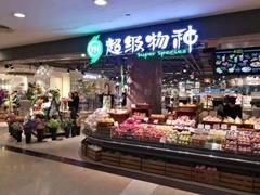 永辉超市:腾讯拟1.875亿参与云创增资 持股将达15%