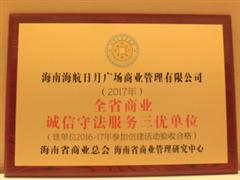 """日月广场荣获 """"全省商业诚信守法服务三优单位""""称号"""