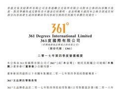 361度主品牌、童装品牌及One Way四季度业绩均有增长