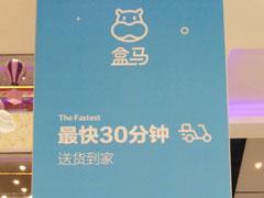 """盒马鲜生成都首店开业 这家新零售""""网红""""长这样!"""