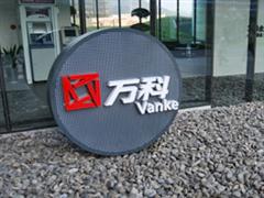 万科聘祝九胜为公司总裁、首席执行官 郁亮仍任董事会主席