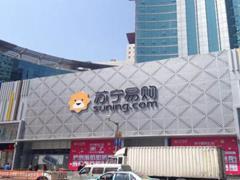 苏宁零售云拟再开19家店 其中包括一个全新的店面类型