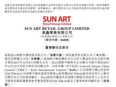 高鑫零售:淘宝入股完成第二次交割 阿里CEO张勇接任董事会主席