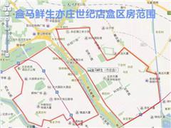 """盒马鲜生2018将在北京开30家门店 实现""""盒区房""""全覆盖"""
