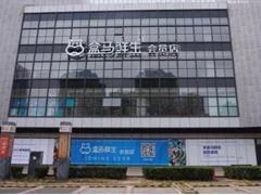 阿里1月初拟在北京开出2家盒马鲜生 亦庄店在京东总部附近