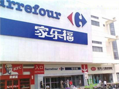 老牌零售巨头加码电商 家乐福网上商城已覆盖18个城市