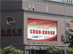 永辉超市收购红旗连锁:出于进一步布局四川市场考虑
