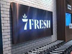京东生鲜超市7Fresh上线 对标盒马鲜生开战体验式零售