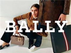 奢侈品牌Bally争夺战升温 山东如意超越复星成领跑竞购方
