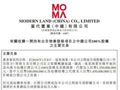当代置业拟收购北京海淀区物业项目 代价为15.5亿元