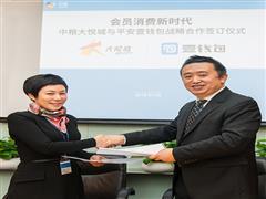 大悦城携手平安壹钱包 全线推广会员支付产品Joy Pay