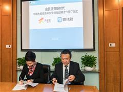 平安壹钱包与大悦城完成战略签约 打造商业地产智慧运营新标杆