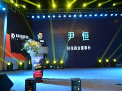 科佳商业发布中国首个纯电竞IP商业 打造全新电竞生态圈