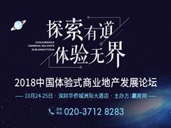全业态品牌强势集结,2018中国体验式商业地产发展论坛一触即燃