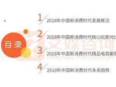 2018中国新消费报告:消费观念开始转变、不再盲目追求品牌