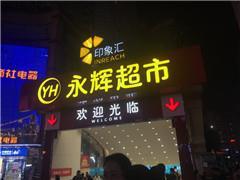 凯德旗下20个购物中心易主 重庆两座凯德广场已更名印象汇