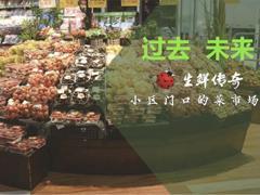 生鲜传奇完成B轮3亿元融资 2019年门店数将超过200家