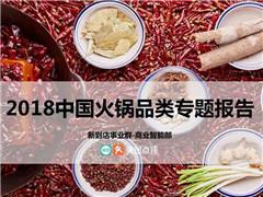 全国火锅店40万家,如何抓住消费主力实现盈利?