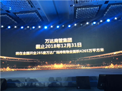 万达广场山东2019年四季度再开5家 四个项目首进当地