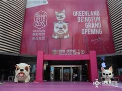 9个月改造+招商 南昌绿地缤纷城创造购物中心开业奇迹!