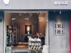 杭姐晨读|龙湖金沙天街10月新店曝光;杭州开了家网红米社...