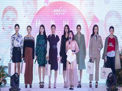 观澜湖新城MH MALL2018秋冬时尚COSMO华丽启幕