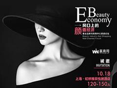 10月18日!四大国际化妆品集团、国内一线开发商,他们都来了!