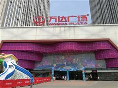 合肥第四座万达广场落户北城 促成区域商业市场新局面