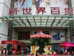 新世界百货崇文门店20周年庆开启预热之旅,多彩新世界