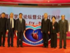 """""""心健康""""高峰学术论坛暨公益行动计划启动大会在京举行"""