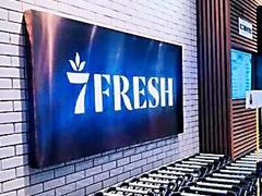 """京东7FRESH拟开社区生鲜店""""四季优选"""" 卫星仓新模式风险几何?"""