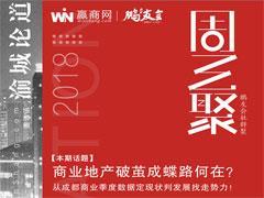 渝城论道42期预告   新老商业会话:强竞争,智者胜
