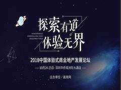 王府井购物中心成为2018中国体验式商业地产发展论坛战略合作伙伴