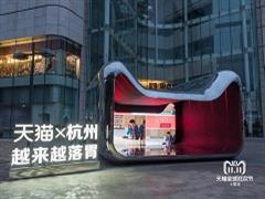 《中国新零售之城竞争力报告》出炉 有望诞生更多天猫双11消费百亿之城