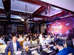 盈风启航・赢中有盈 盈石・星派对特邀VIP欢迎酒会圆满落幕