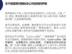 瑞幸咖啡发布声明:100%直营、不接受任何形式加盟