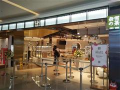 奈雪的茶郑州首店入驻丹尼斯大卫城 10月26日正式开业
