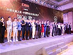 """谁占""""C""""位? 2018中国体验式商业地产「领航奖」榜单揭晓"""
