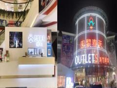 巴黎春天七宝店转型城市奥莱 10月26日正式开业