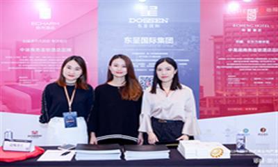 东呈国际集团参与2018中国体验式商业地产发展论坛