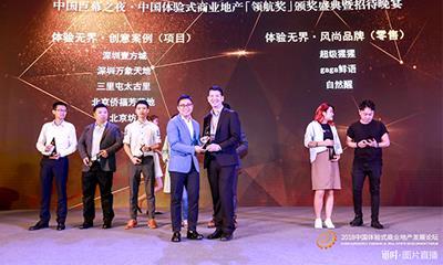 中国体验式商业地产「领航奖」出炉 自然醒斩获两奖