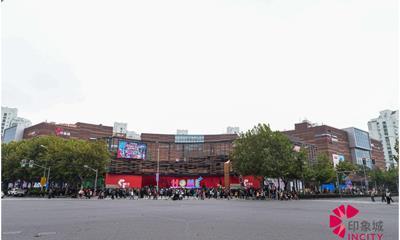 上海首座印象城今日三林开业 旨在打造存量改造典范!