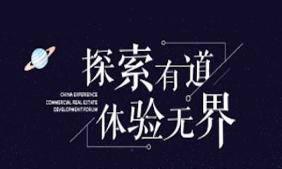 世纪金源商管集团成为2018中国体验式商业地产发展论坛战略合作伙伴并一举斩获重要奖项
