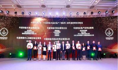 """壹方商业喜获2018中国体验式商业地产""""领航奖""""多项荣誉"""