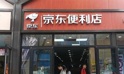 京东便利店现阶段的真正烦恼是什么?下一步该怎么走?