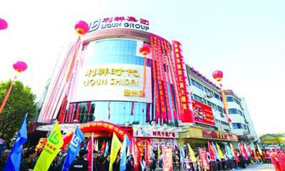 利群时代10月再添7家新店 累计开业门店将达25家