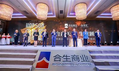 一场玩转科技与泛娱乐的发布会,合生商业要在华南区下一盘大棋