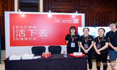 麦田商业参与2018中国体验式商业地产发展论坛