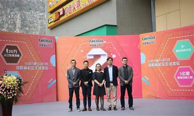 凯锐特邻里商业中心2周年庆典 牵手中恒泰进阶大社区商业